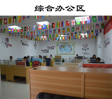 综合办公区